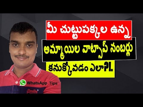 how to get unknown people whatsapp numbers | get surrounding persons on whatsapp | itham prasad