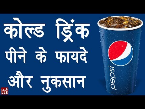 Cold Drink Advantages and Disadvantages in Hindi | By Ishan