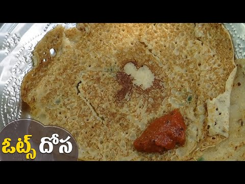 Oats Dosa Recipe in Telugu ఓట్స్ దోస |  Quick & Easy Method Instant Oats Dosa By Latha Channel