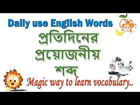Daily English words – বাংলা অর্থ সহ | Improve English vocabulary | Young Ones of Beasts and Birds