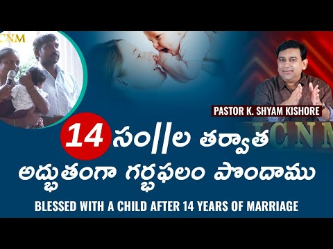 Mrs. Kalavathi Krishna - Blessed with a child after 14 years of marriage - Telugu