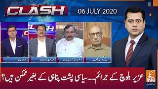Clash with Imran Khan | GNN | 06 July 2020