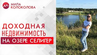 Мила Колоколова - Доходная недвижимость на озере Селигер. Как стать владельцем  виллы на Селигере