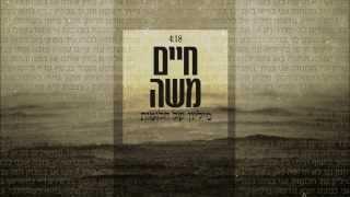 חיים משה - מיליון של חלומות Haim Moshe