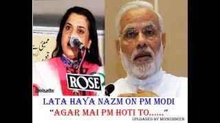 """Lata Haya New Nazm 2018 on PM Modi """"Mai PM Hoti to ....."""""""