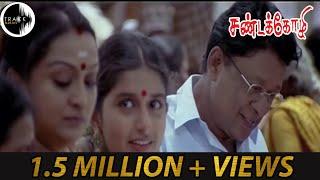 Sandakozhi | Kettal Kodukkira Boomi idhu | Actor Vishal | Meera Jasmin | Yuvan Shankar Raja
