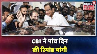 Breaking News | Rouse Avenue Court से LIVE: CBI ने P Chidambaram की पांच दिन की रिमांड मांगी