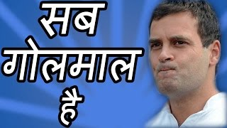Rahul Gandhi का बना मजाक ! Most Funny | Don't MISS !!!