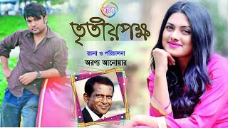 """Tisha Bangla Natok"" - ""তৃতীয় পক্ষ"" (Tritio Pokhkho) - Imroz Tisha 