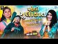 Download  PEHLI MULAKAT | Khushbu Panchal | New Superhit Love Song | Full Video | RDC Gujarati MP3,3GP,MP4