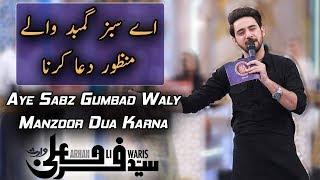 Aye Sabz Gumbad Wale Manzoor Dua Karna   Naat By Farhan Ali Waris   Ramazan 2018   Aplus