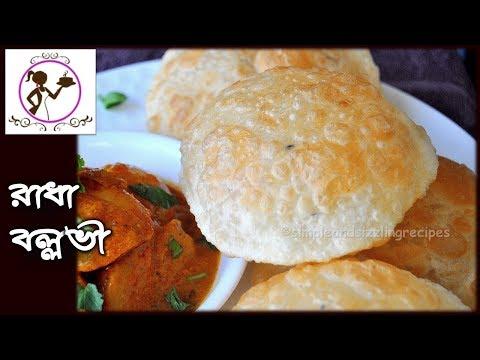 Radhaballavi Recipe | Bengali Style Urad Dal Kachori | Radha Ballavi Recipe in Bengali