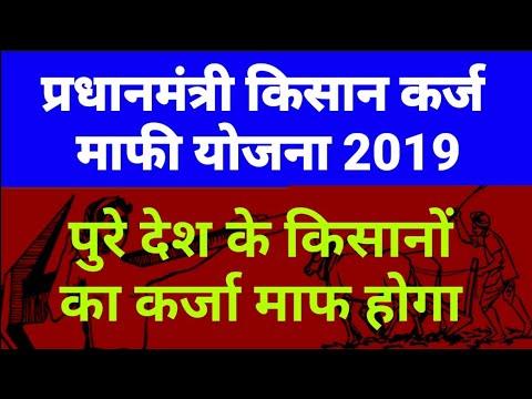 प्रधानमंत्री किसान कर्ज माफी योजना 26 लाख किसानों हेतु | pardhan mantri kisan karj mafi yojana 2019