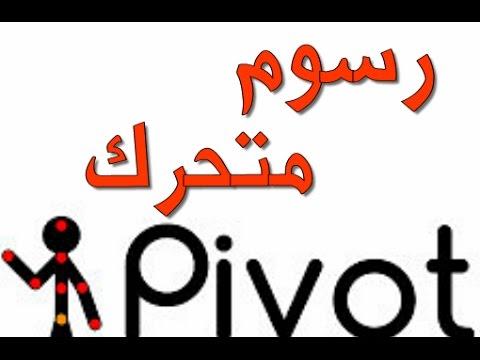 رسوم متحرك ب pivot animator +رابط التحميل Animator with pivot animator + download link