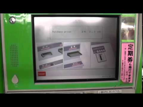 How To Purchase Shinkansen Tickets at a Vending Machine (新幹線)