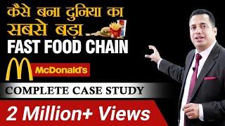 """कैसे बना दुनिया का सबसे बड़ा FAST FOOD CHAIN """"McDonald"""