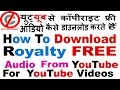 How To Download Copyrightroyalty Free Audio For Youtube Vide
