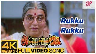 Rukku Rukku Song | Avvai Shanmugi 4K Video Songs | Kamal Haasan | Meena | Gemini Ganesan | Deva