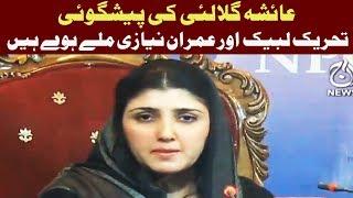 Tehreek Labbaik Aur Imran Nyazi Mile Huwe Hain - Headlines 9 PM 15 November 2017   Aaj News