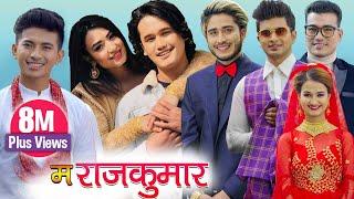 The Cartoonz Crews Jibesh Gurung, Sahin-Kushal, Sunisha New Song | Ma Rajkumar | Ft. Dimon Chhetri