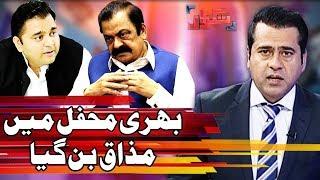 Fawad Chaudhry Making Fun of Rana Sanaullah in Live Show | Takrar