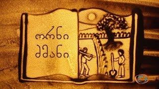 ქვიშის სამყარო - ორნი ძმანი (საბა) | ქვიშაზე ხატვა
