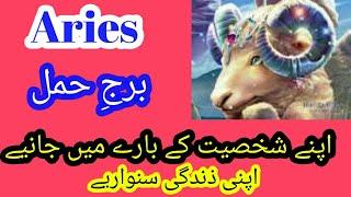Aries Star(برج حمل) Se Taluq Rakhne Wale Afrad Ka 2018 Saal Kesa