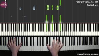 로꼬, 화사(Loco, Hwasa) - 주지마(Don't Give It To Me) piano