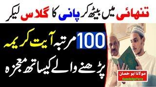 Miracle of Reading Ayat e Karima 100 Times Alone - Ayat e Karima Ka Wazifa