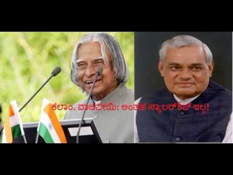 ಕಲಾಂ  ವಾಜಪೇಯಿ ಅಂತಹ ಸ್ಕಾಲರ್ಶಿಪ್ ಇಲ್ಲ /Fake Scholarship news in Karnataka