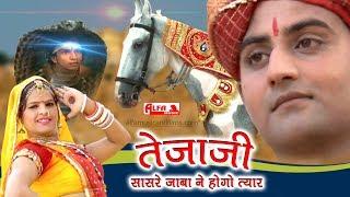 Tejaji #तेजाजी सासरे जाबा ने - रेखा शेखावतका बहुत प्यारा सांग | Latest Rajasthani DJ Song 2018
