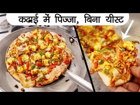 कढाई में वेज पिज्जा,और बेस की रेसिपी बिना यीस्ट - No oven yeast Pizza CookingShooking