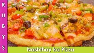 Nashtay ka Pizza No Yeast No Oven Recipe in Urdu Hindi - RKK