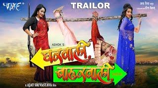 Gharwali Baharwali    Bhojpuri Movie Trailer    Superhit Bhojpuri Film    Monalisa, Rani Chatterjee