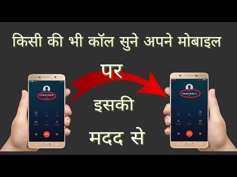 किसी की भी कॉल को अपने मोबाइल में सुने/How to Listen other call in your mobile