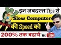 इन 7 जबदस्त Tips से Slow Computer की Speed को 200% तक बढायें