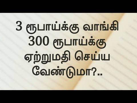 How to make money from export Tamil