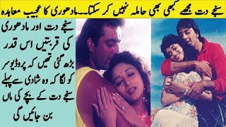 Madhuri Dixit and Sanjay Dutt Complete love story Madhuri Dixit Signed No pregnancy Contract