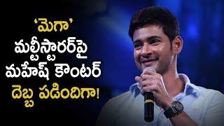 Mahesh Babu Counter To Vamshi Paidipally   Latest Telugu Cinema News
