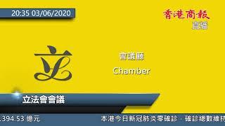 【商報直播】立法會會議 (2020-6-3)