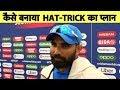 MUST WATCH: Hat-trick लेने के बाद भावुक हुए Shami | Ind vs Afg | #CWC19