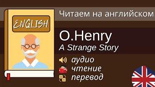 Чтение На Английском - О. Генри - A Strange Story / Английский для начинающих