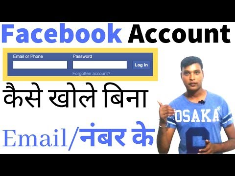 how to open Facebook account without email address if forget email id