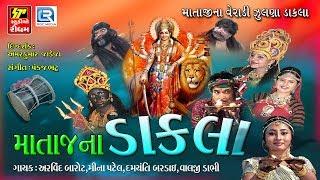Mataji Na Dakla - NAVRATRI Special | માતાજીના ડાકલા | Non Stop Gujarati Dakla Song