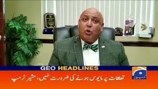 Geo Headlines - 07 PM - 12 January 2018