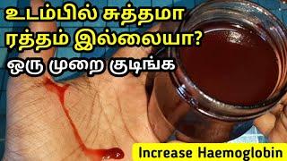 உடம்பில் சுத்தமா இரத்தம் இல்லையா ஒரு முறை இதை குடிங்க How  to increase haemoglobin