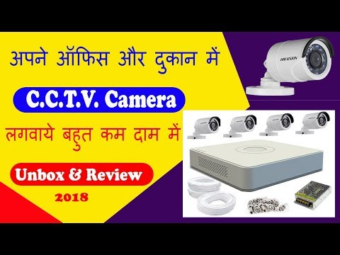 CCTV Camera for Office, Home & Shop 2018, Unbox & Review #DNA, # Digital News Analysis