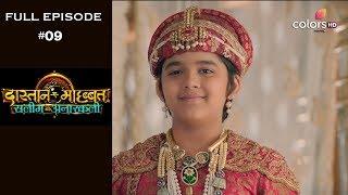 Dastaan-E-Mohabbat - 11th October 2018 - दास्तान-ए-मोहब्बत:सलीम अनारकली  - Full Episode