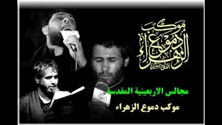 ملا حسين حسان || اجيت وجايبه وياي || موكب دموع الزهراء _ السماوة