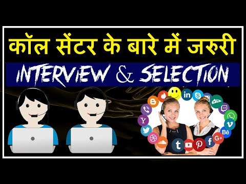 Call Center Me Interview , And Selection Kaise Hota Hai # Call Center Me Kaise Join Kare